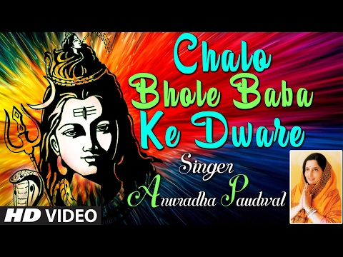 Xxx Mp4 Chalo Bhole Baba Ke Dware Sab Dukh Katenge Tumhare I ANURADHA PAUDWAL I Full HD Video Shiv Aradhana 3gp Sex