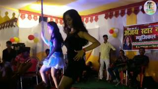 BHOJPURI ARKESTRA HD VIDEO SONG DANCE PROGRAM BHOJPURI ORCHESTRA STAGE SHOW