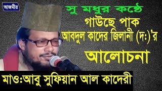 গাউসে পাক আব্দুল কাদের জিলানী | Mawlana Abu Sufian Al Kaderi | Bangla Waz | Azmir Recording | 2017