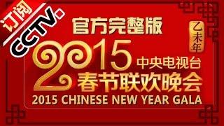 2015央视春节联欢晚会完整版 | CCTV春晚