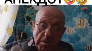 ОЧЕНЬ ЛЮТЫЙ АНЕКДОТ