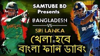 Khela Hobe | BAN VS SRI Bangla Funny Dubbing | Dipjol | Mash | Sakib | Bangla Funny Dubbing 2018