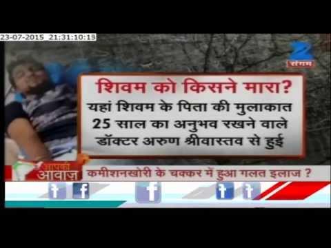 Uttar Pradesh Government hospital Reality Check