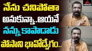 Tollywood Actor Posani Krishna Murali Emotional About His Health Issue Trolls | Mirror TV Channel