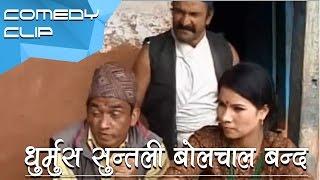 धुर्मुस सुन्तली बोलचाल बन्द || Nepali Comedy