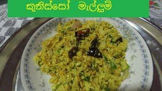 පහසුවෙන් කුනිස්සෝ මැල්ලුම් හදමු Sri Lanka Kunisso Mallum/Kunisso Sambola Small Prawn Recipe