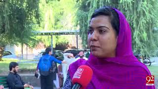 Quaid e Azam university's girls worried for day by day strikes - 24 October 2017 - 92NewsHDPlus