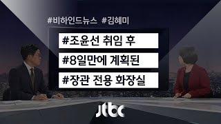 [비하인드 뉴스]