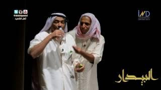جمال الردهان وسلطان الفرج بيت اختك - مسرحية #البيدار