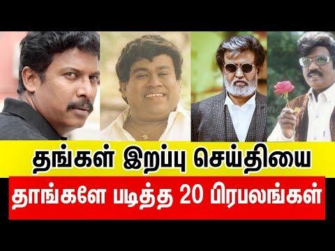 Xxx Mp4 தங்கள் இறப்பு செய்தியை தாங்களே படித்த 20 பிரபலங்கள் Tamil Cinema News Kollywood Hot Tamil 3gp Sex