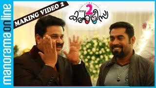 Two Countries | Making Video -2 | Dileep, Mamta Mohandas | Manorama Online