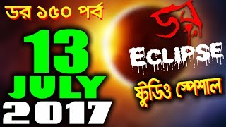 Dor 13 July 2017 | Dor Eclipse | Dor ABC Radio