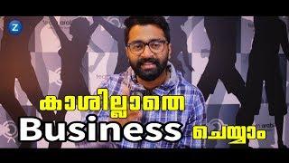 കാശില്ലാതെ business ചെയ്യാം !!! - ztalks 34th episode!!!