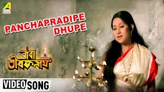 Bengali film Devotional Song Proncho Prodeep Dhupe... from the movie Baba Taraknath