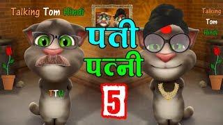 Talking Tom Hindi - PATI Vs PATNI Funny Comedy पति पत्नी #Part 5 - Talking Tom Funny Videos