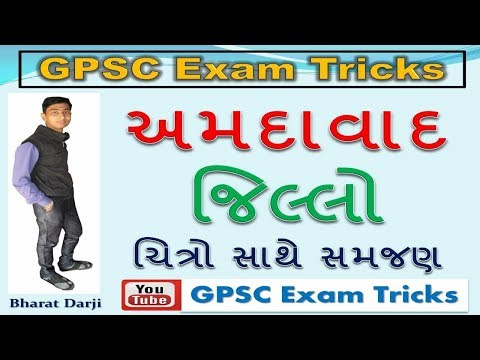 Xxx Mp4 Gujarat Na Jilla Amdavad Jillo District Of Gujarat General Knowledge In Gujarati 3gp Sex