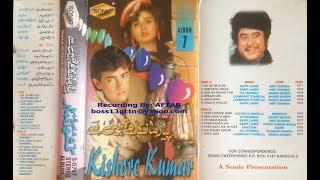 Koi Shama Sheshe ki-Jhankar-Kishore Kumar