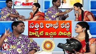 Bithiri Sathi And Savitri Celebrates Raksha Bandhan | Recalls Old Memories | Teenmaar News