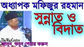 Bangla waz by Prof. Mofizur Rahman. সুন্নাত ও বিদাত। Bangla Waj new