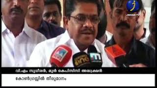 രാമായണമാസം ആചരിക്കാനുള്ള നീക്കം കോണ്ഗ്രസ് ഉപേക്ഷിച്ചു _Latest Malayalam News