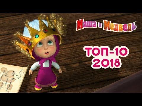 Маша и Медведь Топ 10 🎬 Лучшие серии 2018 года