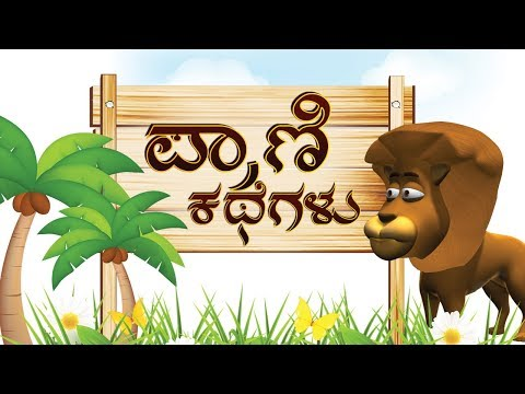 Xxx Mp4 Moral Stories For Kids In Kannada Panchatantra Stories Collection Animal Jungle Stories 3gp Sex