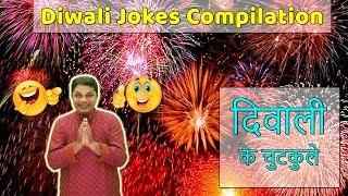 Jokes in Hindi | Diwali Hindi Jokes | हिंदी चुटकुले | Stand up Comedy in Hindi | Happy Diwali Jokes