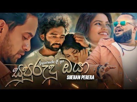 Supurudu Oya සුපුරුදු ඔයා Shehan Perera Official Music Video