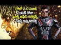 Download Video Download Robo 2. 0 Movie 1st day Collections | Rabo 2.o First Day Box Office Collections | Adya Media 3GP MP4 FLV