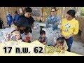 Download Video Download ( 2/4) 3 แซบ I 17 ก.พ. 62 I 'กาย-ฮารุ' เลี้ยงลูกแบบติดดิน 3GP MP4 FLV
