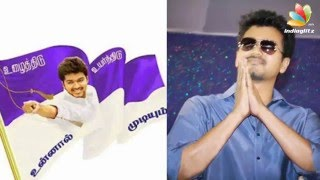Vijay supports DMK or ADMK ? Vijay Makkal Iyakkam official announcement | Tamil Nadu Election 2016