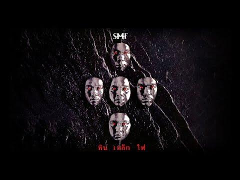 หิน เหล็ก ไฟ SMF หิน เหล็ก ไฟ Full Album Longplay