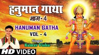 Hanuman Gatha 4 By Kumar Vishu [Full Song] - Hanumaan Gatha Vol.1
