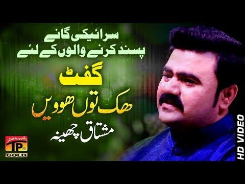 Hik Tu Howai - Mushtaq Ahmed Cheena - Latest Song 2018 - Latest Punjabi And Saraiki
