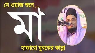 মায়ের ওয়াজ শুনে হাজারো যুবকের কান্না | বাংলা ওয়াজ মা | Bangla Waz Maa | Mufti Musleh Uddin Kawsari