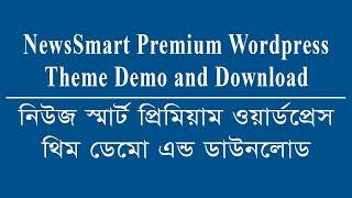 NewsSmart Premium Wordpress Theme demo and Download Bangla Video Tutorial