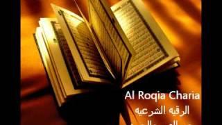 Al Roqia Charia  الرقية الشرعية من العين والحسد والسحر كامله