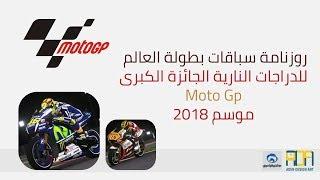 جدول سباقات بطولة العالم للدراجات النارية motogp لموسم 2018