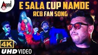 RCB Fan Song | # EeSalaCupNamde | 4K | Ullas Gowda | Abhishek Yadav | Suprith Vasishta