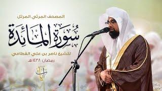 سورة المائدة | المصحف المرئي للشيخ ناصر القطامي من رمضان ١٤٣٨هـ | Surah-AlMa
