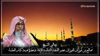حكم لبس المرأة للبنطلون   معالي الشيخ صالح بن فوزان الفوزان