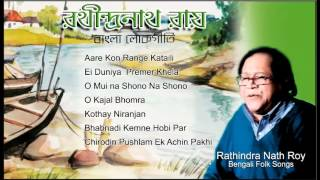 Best of Rathindranath Roy | Bengali Folk Songs | Bangladeshi Bhatiali Songs | Bengali Lokgeeti