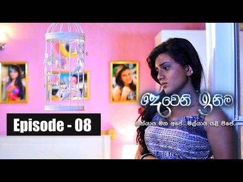 Xxx Mp4 Deweni Inima Episode 08 15th February 2017 3gp Sex