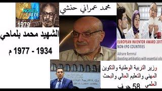 - إنكشارية - مَنْ قتل عالم الفيزياء  محمد بلماحي التازي ؟