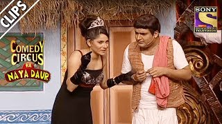 Miss World Ankita Comes Across Kapil, A Villager | Comedy Circus Ka Naya Daur