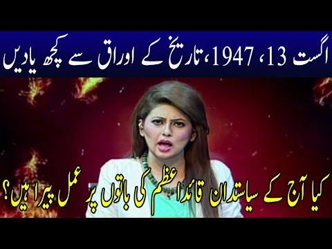 Xxx Mp4 Hot Seat With Dr Fiza Akbar Khan 13 August 2018 Kohenoor News 3gp Sex