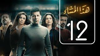 مسلسل هذا المساء | الحلقة الثانية عشر | Haza AL Masaa .. Episode No. 12