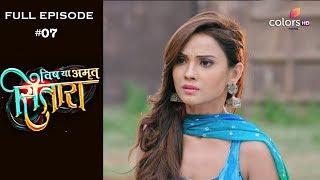 Vish Ya Amrit Sitaara - 11th December 2018 - विष या अमृत सितारा - Full Episode