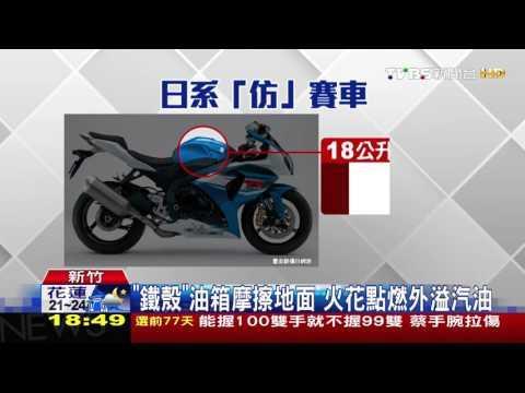 【TVBS】轎車搶快!騎士左轉被撞 瞬間引燃
