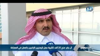 آل جابر: منح 20 ألف تأشيرة عمل لليمنيين الراغبين بالعمل في المملكة